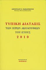 typiki diataxis ton ieron akoloythion toy etoys 2010 photo