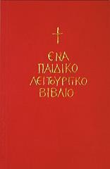 ena paidiko leitoyrgiko biblio photo
