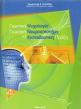 gnostiki psyxologia gnostiki neyroepistimi kai ekpaideytiki praxi photo