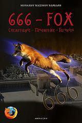 666 fox sysxetismos profiteies gegonota photo