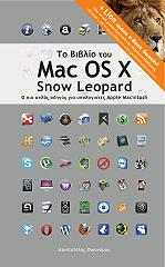 to biblio toy mac os x snow leopard photo