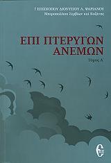 epi pterygon anemon tomos a photo