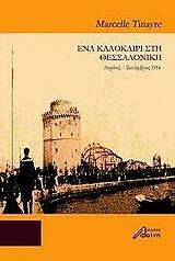 ena kalokairi sti thessaloniki photo