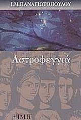 astrofeggia photo