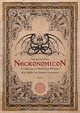 necronomicon tomos i photo