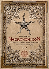 necronomicon ii photo