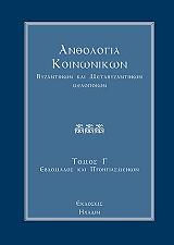 anthologia koinonikon byzantinon kai metabyzantinon melopoion tomos g photo
