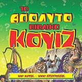 to apolyto bibliko koyiz photo