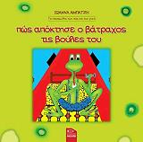 pos apoktise o batraxos tis boyles toy photo