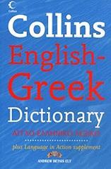 collins english greek dictionary agglo elliniko lexiko photo