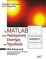 to matlab stin ypologistiki epistimi kai texnologia photo