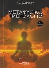 metafysiko imerologio photo