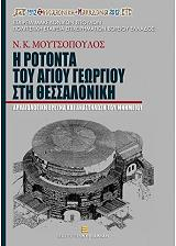 i rotonta toy agioy georgioy sti thessaloniki photo