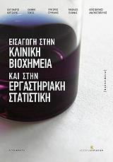 eisagogi stin kliniki bioximeia kai stin ergastiriaki statistiki photo