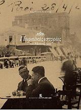 peiraikes istories toy mesopolemoy photo