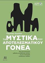 ta mystika toy apotelesmatikoy gonea photo