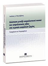 diastasi metaxy asfalistikoy posoy kai asfalistikis axias sti xersaia asfalisi zimias photo