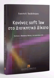 kanones soft law sto dioikitiko dikaio photo
