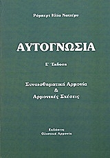 aytognosia photo