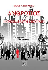 anthropos kai koinonia kratos oikonomia photo