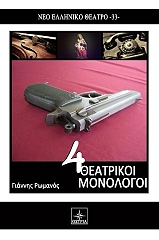 4 theatrikoi monologoi photo