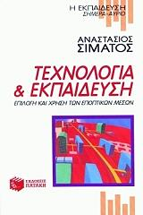 texnologia kai ekpaideysi photo