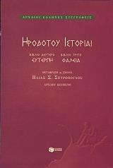 irodotoy istoriai biblio b eyterpi thaleia photo