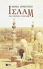 islam mia syntomi istoria photo