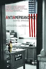 antiamerikanismos photo