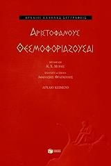 aristofanoys thesmoforiazoysai photo