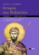 istoria toy byzantioy g tomos 1025 1461 mx photo