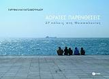 aorates parentheseis 27 poleis sti thessaloniki photo