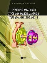 ergastirio ydraylikon strobilomixanon antlion i ydrodynamikes mixanes photo