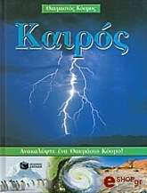 kairos thaymastos kosmos photo