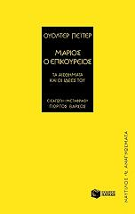 marios o epikoyreios photo