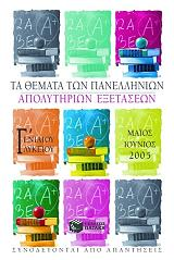 ta themata ton panellinion apolytirion exetaseon g eniaioy lykeioy 2005 photo