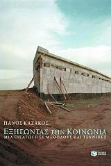 exigontas tin koinonia photo