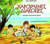 xaroymenes diakopes gia paidia tis prosxolikis ilikias photo