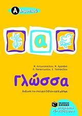 glossa a dimotikoy analysi toy sxolikoy biblioy kata mathima photo