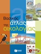 basikos atlas oikologias photo