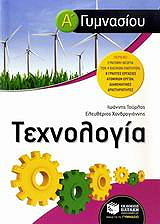 texnologia a gymnasioy photo