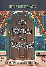 osa krybei to skotadi photo