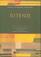 themata neoellinikis grammatikis to genos photo