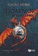 o polemos toy mparoytioy photo