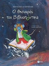 o thisayros toy bibliopontika photo