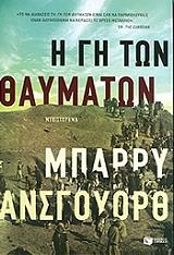 i gi ton thaymaton photo