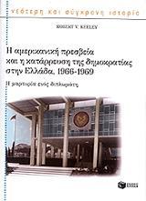 amerikaniki diplomatia kai katarreysi tis dimokratias stin ellada toy psyxroy polemoy 1966 1969 photo