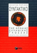 syntaktiko tis arxaias ellinikis glossas photo