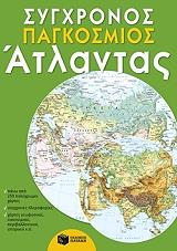 sygxronos pagkosmios atlantas photo