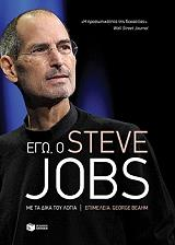ego o steve jobs photo